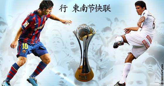 Duelo: Messi x Durval. Crédito: Maria Eugênia Nunes/Diario de Pernambuco